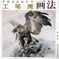 29 x 29cm Chinese painting book how to paint gongbi eagle hawk vulture tattoo master art free shipping
