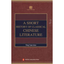 a History of Classical Chinese Literature Keep on Lifelong learning as long as you live knowledge is priceless and no border-306 an outline history of china keep on lifelong learning as long as you live knowledge is priceless and no border 311 page 9