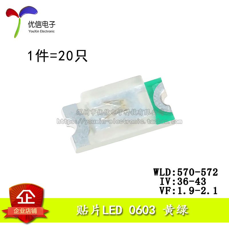 0603 SMD LEDs High Bright Yellow Green Yellow Green LEDs (20pcs/lot)