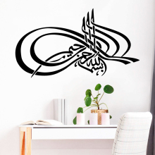 Funny Muslim blessed Wall Decal Living Room Removable Mural Nursery Decor Vinyl stickers muraux