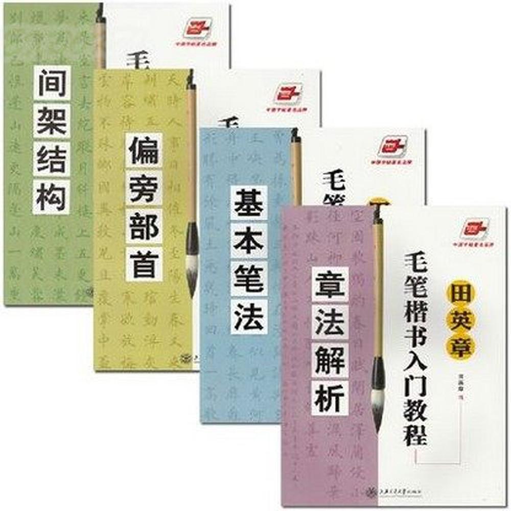 4pcs/set Tian Ying Zhang Chinese Calligraphy Writing Copybook For Chinese Calligraphy Brush Writing School Using
