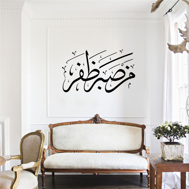 % Islamic Muslim Arabic Quotes calligraphy Wall Stickers room decoration living room bedroom study art poster  mural sticker