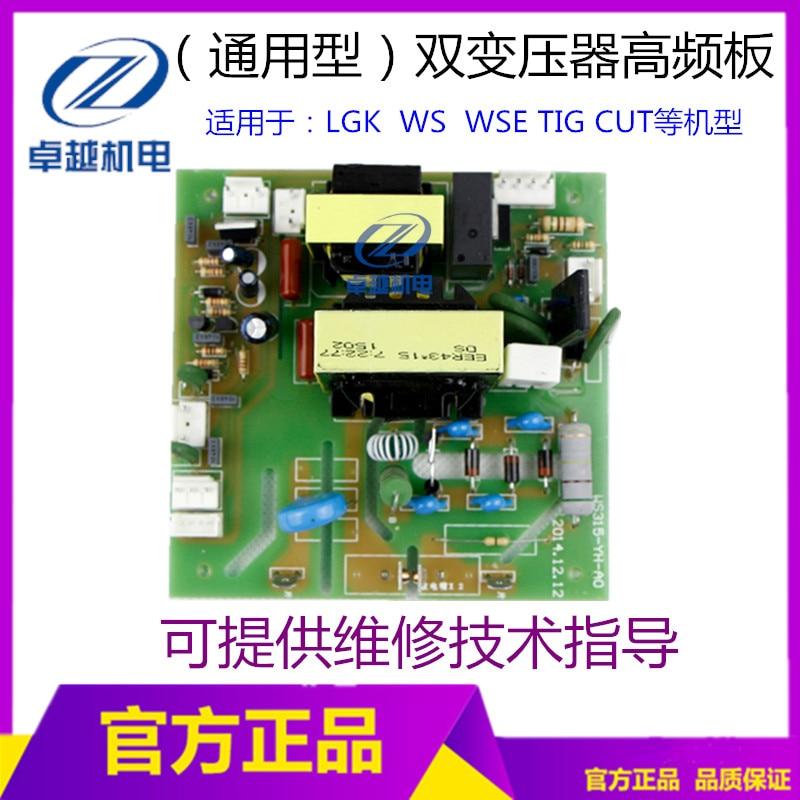 TIG Welding Plasma Welding Machine Circuit Board / Ruicheng / Universal High Frequency Board / Double Transformer Arcing Board