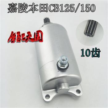 Recambios del Motor partes del Motor de la motocicleta Motor de arranque eléctrico para honda CB125 CB150 CB 125 de 150