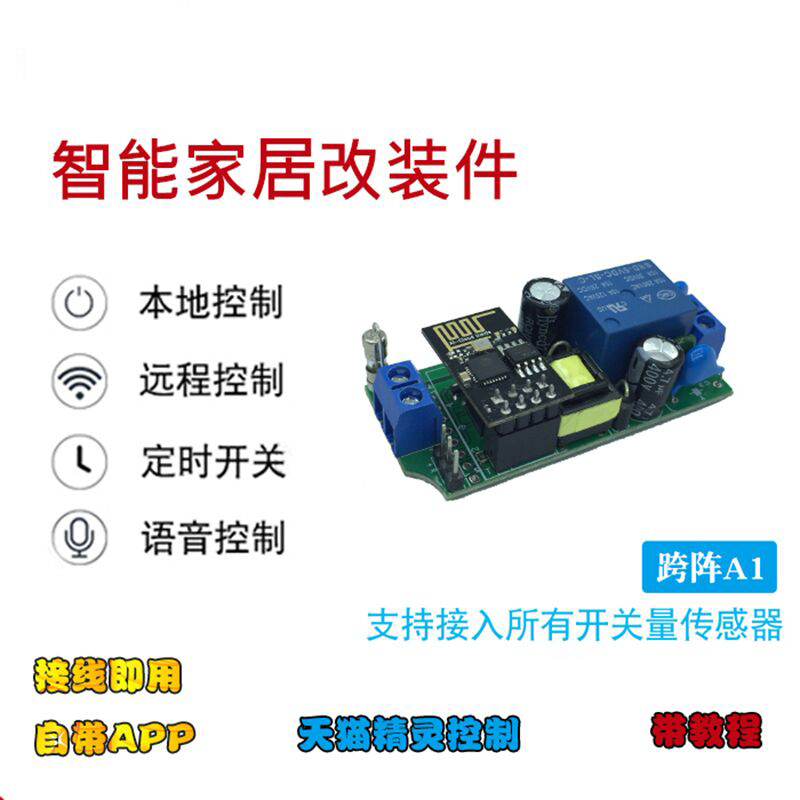 220V IoT module mobile phone Intelligent Home remote Voice timing remote control switch220V IoT module mobile phone Intelligent Home remote Voice timing remote control switch