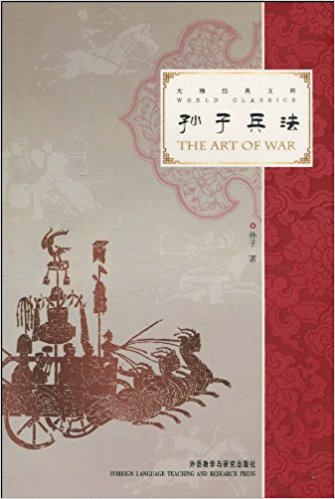Bilingual The Art of War Sun Zi Bing Fa ancient classical literature books in Chinese and English
