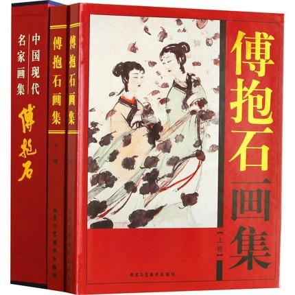 2pcs/set Chinese Painting Brush Ink Art Sumi-e Album FU BAOSHI Landscape Figure Book
