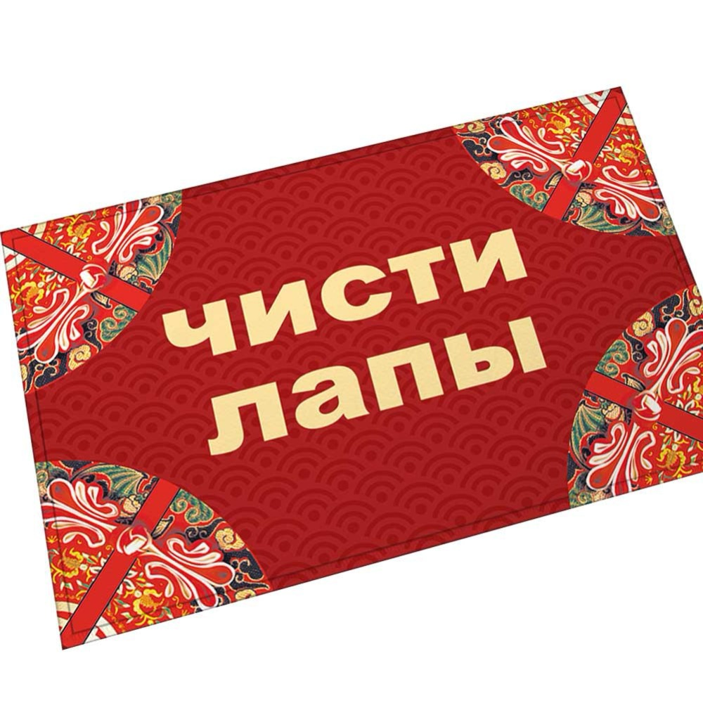 Drop Shipping Russian Red color Funny words door mat non-slip Living room carpet floor mat bathroom kitchen bathroom door Rug image