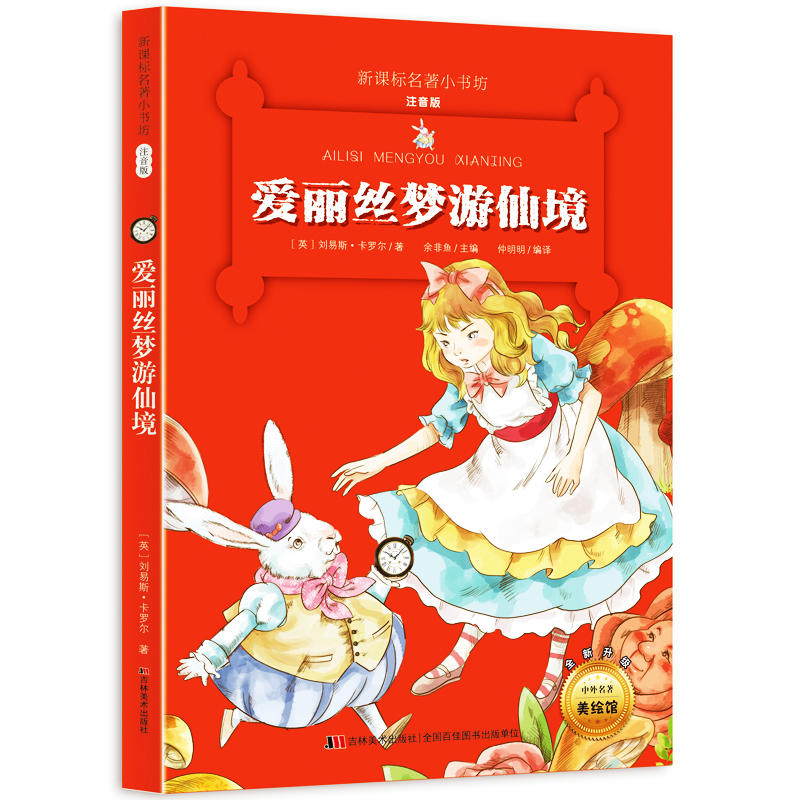 Chinese Reading Books With Pinyin For Kids Children Chinese Characters Hanzi Short Story Early Educational Book