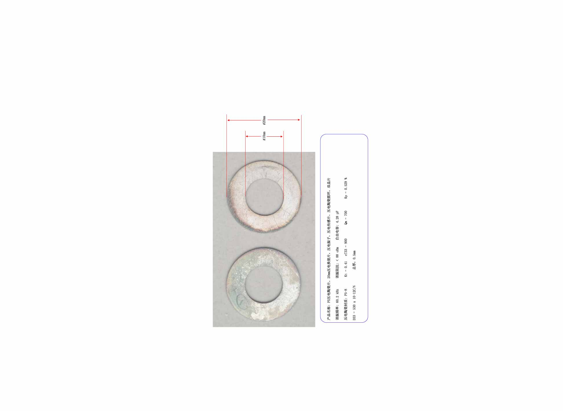 PZT piezoelectric ceramics, 20mm piezoelectric transducer, piezoelectric vibrator, piezoelectric ceramic bimorph. pzt piezoelectric ceramic atomizer medical piezoelectric ceramic piece