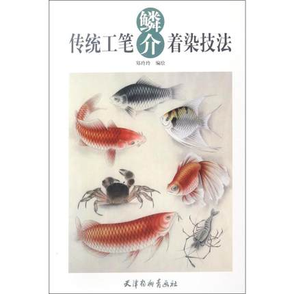Chinese goingbi book drawing fish - learn how to coloring painting textbook chinese basic drawing book how to learn to draw a chinese painting skills for landscape flowers fruits page 4