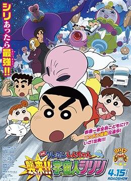 《蜡笔小新:宇宙人来袭》2017年日本儿童,喜剧,动画动漫在线观看