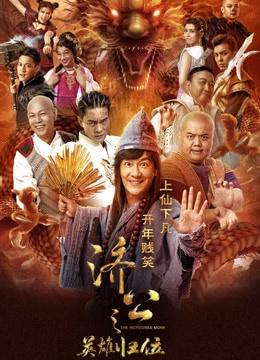 《济公之英雄归位》2018年中国大陆喜剧,奇幻,古装电影在线观看