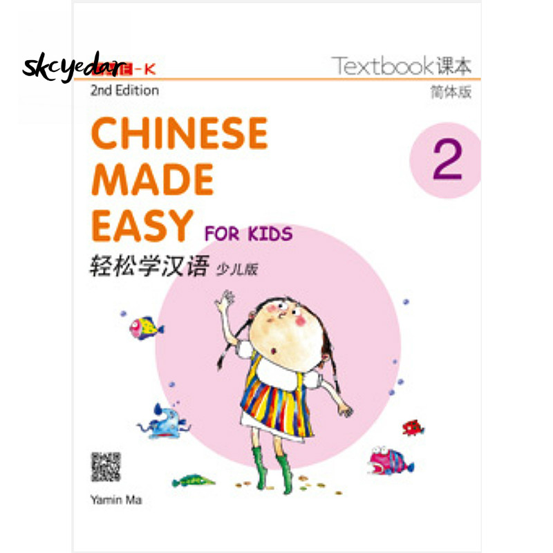Chinese Made Easy for Kids 2nd Ed (Simplified) Textbook 2 By Yamin Ma 2014-01-09 Joint Publishing (HK) Co.Ltd. thord daniel hedengren tackling tumblr web publishing made simple
