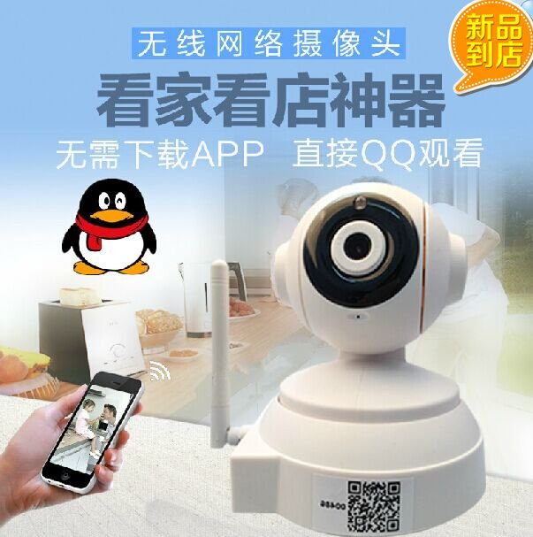 QQ IOT wireless remote camera HD network camera phone remote monitoring 720P Free household wiring