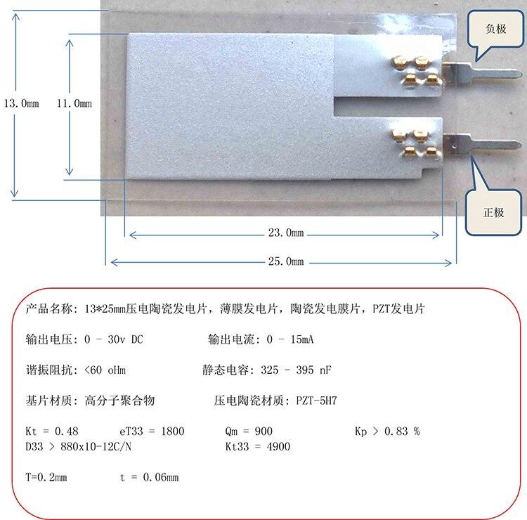Feuille de production d'énergie en céramique piézoélectrique PZT 13*25mm, diaphragme de production d'énergie en céramique
