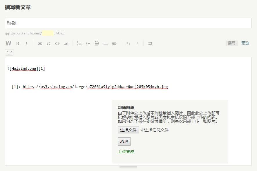 WeiboFileForTypecho : 一款将图片上传至新浪微博图床的 Typecho 插件