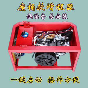 Range-Extender Gasoline-Charging-Generator 3KW48-72V Tricycle Electric-Start Free-Installation