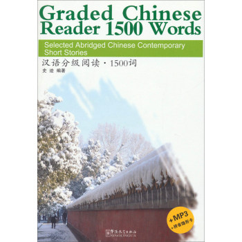 Graded Chinese Reader 1500 Words: Selected Abridged Chinese Contemporary Short Stories (W/MP3) (English & Chinese ) maugham w short stories