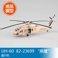 Trumpeter 1/72 escala acabado modelo de helicóptero 37015 UH-60 82-23699