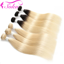 Ombre Blonde Brazilian Straight Human Hair Bundles SOKU 100% Remy Hair Extensions 8-26 Inch 613 Blonde Human Hair Weaves Bundle