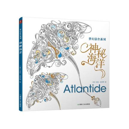 Atlantide Mysterious Ocean Coloring Book for Children adults antistress gifts Graffiti Painting Drawing colouring books the wizard of oz 2 secret garden coloring book for adults children antistress coloring book kill time colouring painting books