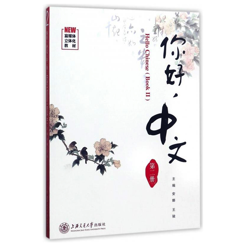 Hello Chinese Book II (1CD) Chinese Beginner Textbook For Adults ( English And Chinese) Focusing On Real-Life Situations