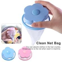 Фильтр стиральной машины, одежда, меховые шарики для очистки волос, сумка для белья, шары, диски, грязный волоконный коллектор, сетчатый мешок