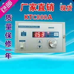 Digital Tension Controller KTC800A, Precise Tension Controller, Magnetic Particle Tension Controller