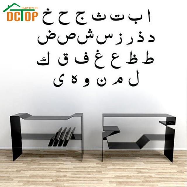 DCTOP Fabulous Islamic Arabic Alphabet Wall Art Stickers Calligraphy  Muslimu0027S Home Decor Vinyl DIY Wall Decals