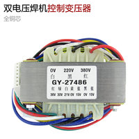 Dual Power AC220V AC380V Inverter Welding Machine Control Transformer Double 15V 36V 30V 21V 0V