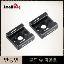 SmallRig Universal Cold Shoe Mount Adapter Bracket (2 Pcs Pack )with Mounting Screws for LED Video Light Microphone -2060