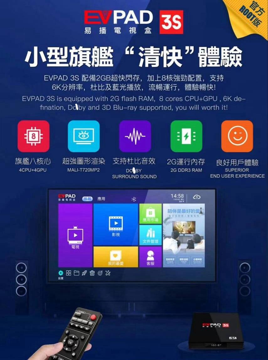 EVPAD 3S Android 7 0 TV Box 2G/8G 6K smart tv box life time iptv Korea  Japan Malay SG HK TW CN India Thailand VN upgraded from Evpad 2S