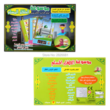 Arabic touch reading E-book multifunction learning machine for Muslim Islamic kid,word&letter Daily Duaas educational book toy
