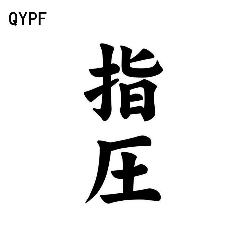 QYPF 6.9cm*14cm Shiatsu Chinese Kanji Personality Fashion Vinyl Car-styling Car Sticker Decal Black/Silver C15-0062