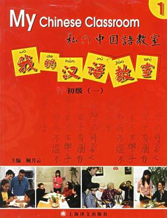 Chinese Mandarin textbook learning Chinese--My Chinese Classroom primary 1 learning chinese with me an integrated course book chinese character mandarin textbook