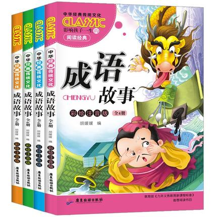 4pcs/set Chinese Idiom Story Color Pictures Of Chilren's Reading Book To Learn The Phonetic Version Of 4-12 Years Old Kids Book