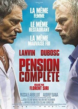 《法式料理》2015年法国,比利时喜剧电影在线观看