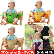 Baby highchair Dining Chair Safety Belt portable baby seat Lunch Chair Seat Stretch Wrap Feeding Chair Harness baby Booster Seat(China)