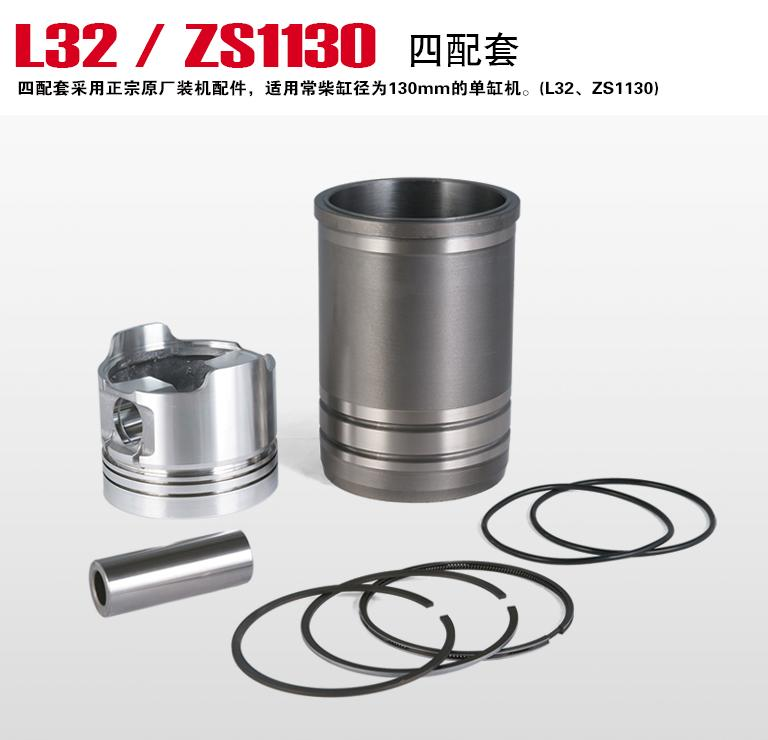 цена на Fast Shipping Diesel Engine ZS1130 L32 Piston Pin Ring Original Changchai Water Cooled