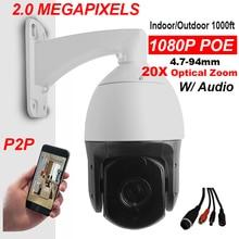 CCTV Sécurité 1080 P 2.0MP HD IP ONVIF Haute Vitesse Dôme POE PTZ caméra 20X ZOOM Surveillance Pan/Tilt IR Audio Dans Out IR 300 M