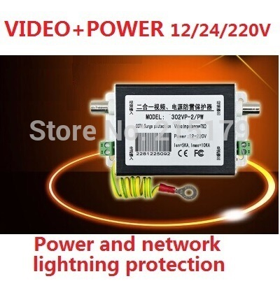 2 in 1 power video lightning protection device/monitor lightning arrester / 12 v / 24 v / 220 v power source video