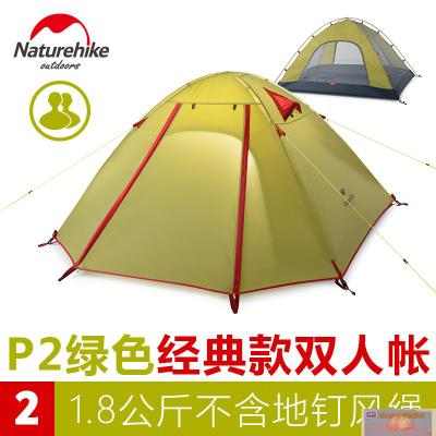 Naturehike 2persons classical professional ultra light aluminum pole camping tent without the bottom seperate mat nh naturehike high quality 2persons classical professional ultra light aluminum pole camping tent with the bottom mat