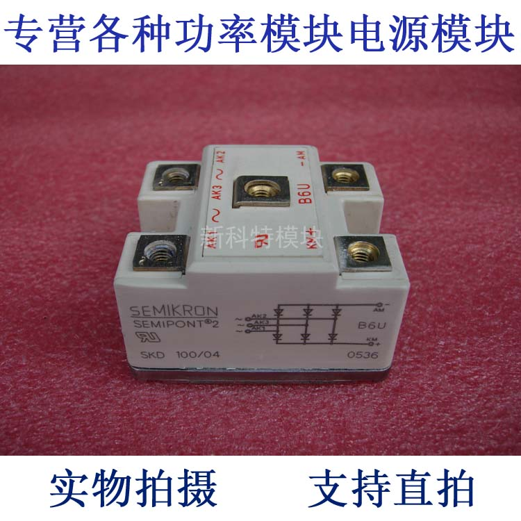 SKD100 / 04 100A400V three-phase rectifier bridge module kaisi 6 in 1 professional battery activation