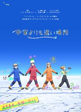 《比宇宙更遥远的地方》2018年日本动画动漫在线观看