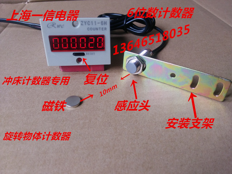 6 digit counter punch magnetic induction digital electronic counter reciprocating rotary mechanical counter  цены