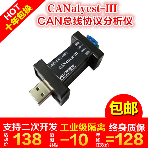 Isolated CAN Bus Analyzer /USB CAN Converter / Serial Port CAN Module / Two Development can can can lp