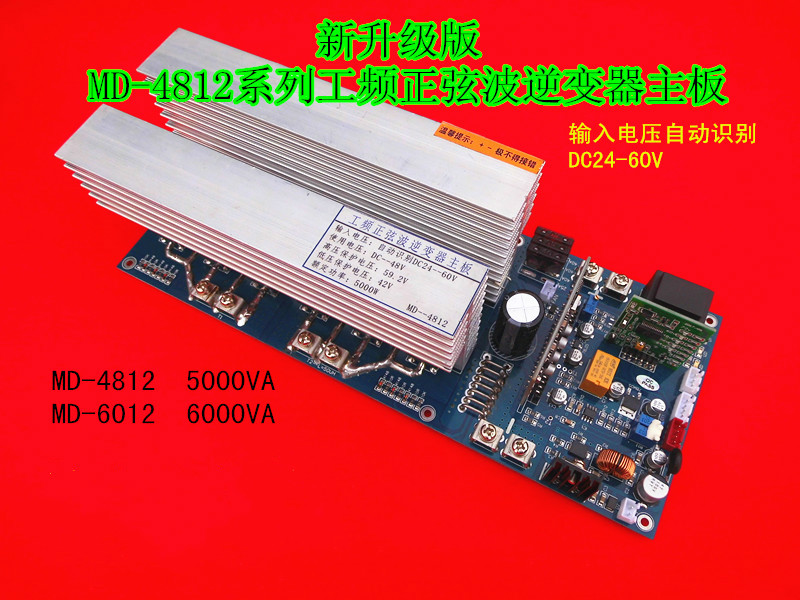 Power Frequency Pure Sine Wave Inverter Board Main Board Suite 5000VA 6000VAPower Frequency Pure Sine Wave Inverter Board Main Board Suite 5000VA 6000VA