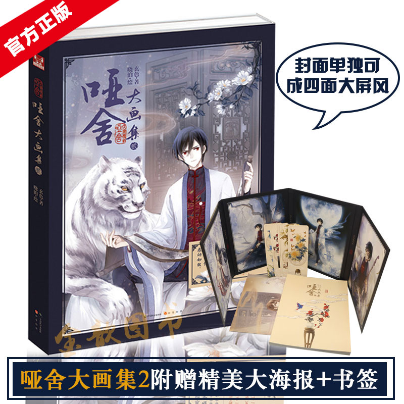 New Arrival Dumb House (Chinese Version) New Hot Selling Art Paintings Book For Adult Libros