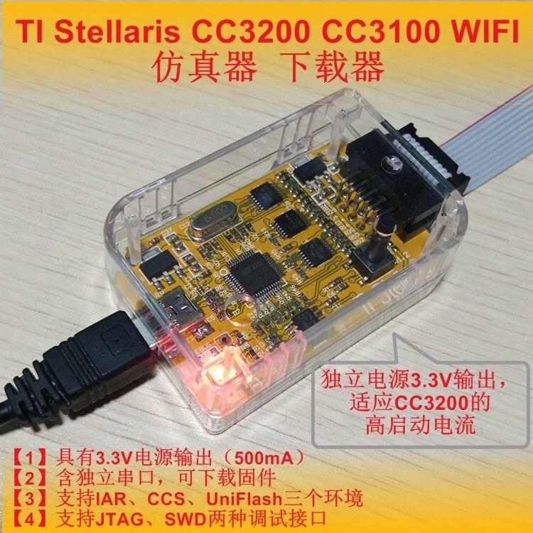 CC3200 CC3100 Emulator Stellaris DebugCC3200 CC3100 Emulator Stellaris Debug